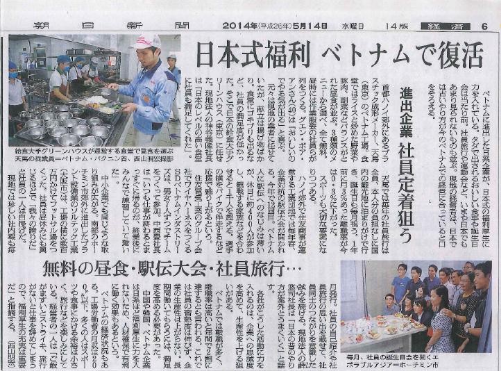 弊社が朝日新聞に取り上げられました