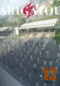 ARIGATOU 2013年12月号