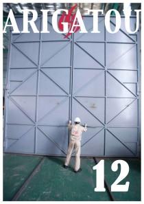 ARIGATOU 2012年12月号